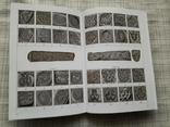 Русские клейма на рублях и полтинах XIV-XV вв. Зайцев В.В., фото №9
