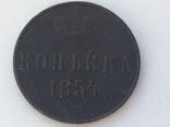 1 копейка 1854 года, фото №2