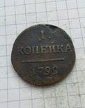 Копейка 1799 ЕМ, фото №2