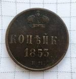 1 копейка 1853 ЕМ, фото №2