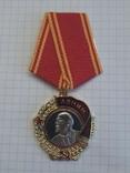 Орден Ленина. Копия, фото №3