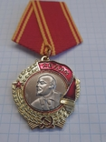 Орден Ленина. Копия, фото №2