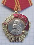 Орден Ленина. Копия, фото №4