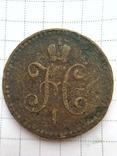 1 копейка серебром 1840 СПМ, фото №4