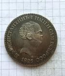 1 рубль 1825 Константин 1 (2) копия, фото №2