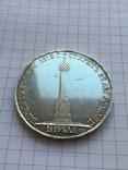 1.5 рубля 1839 Бородинский серебро  копия, фото №4