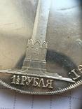 1.5 рубля 1839 Бородинский серебро  копия, фото №5