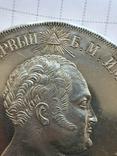 1.5 рубля 1839 Бородинский серебро  копия, фото №9