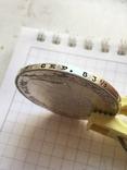 1.5 рубля 1839 Бородинский серебро  копия, фото №12