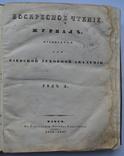 Воскресное чтение. 1846-47 год. Киев., фото №3