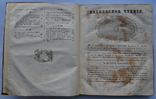 Воскресное чтение. 1846-47 год. Киев., фото №6