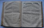 Воскресное чтение. 1846-47 год. Киев., фото №8