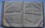 Воскресное чтение. 1846-47 год. Киев., фото №9