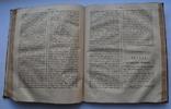 Воскресное чтение. 1846-47 год. Киев., фото №10