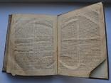 Воскресное чтение. 1846-47 год. Киев., фото №12