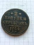 2 копейки серебром 1844 ЕМ, фото №2