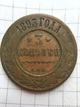 3 копейки 1893 СПБ, фото №2