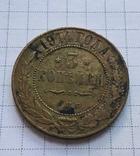 3 копейки 1914 СПБ, фото №2