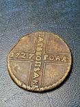 5 Копеек 1727 (крестовик), фото №2
