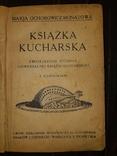 1900-е Книжка кухарская Львов, фото №2