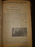1900-е Книжка кухарская Львов, фото №3
