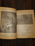 1900-е Книжка кухарская Львов, фото №5