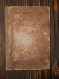 1900-е Книжка кухарская Львов, фото №7