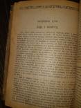 1900-е Книжка кухарская Львов, фото №8