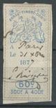 Ян46 Франция 1876, налоговая марка (EFFETS DE COMMERCE №158), фото №2