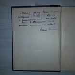 Русская книжная иллюстрация 19 век 1952 Г.Е. Лебедев, фото №4