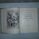 Русская книжная иллюстрация 19 век 1952 Г.Е. Лебедев, фото №5