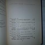 Русская книжная иллюстрация 19 век 1952 Г.Е. Лебедев, фото №6