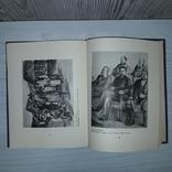 Русская книжная иллюстрация 19 век 1952 Г.Е. Лебедев, фото №8