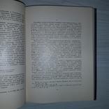 Русская книжная иллюстрация 19 век 1952 Г.Е. Лебедев, фото №13