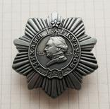 Орден Кутузова III степени (копия), фото №2