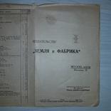 """Каталог издательства """"Земля и фабрика"""" 1920е годы, фото №4"""