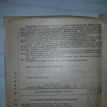 """Каталог издательства """"Земля и фабрика"""" 1920е годы, фото №6"""