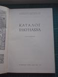 Академическое издание. Каталог инкунабул (первопечатных книг XV века)., фото №2