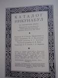 Академическое издание. Каталог инкунабул (первопечатных книг XV века)., фото №9