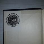 Полвека в мире книг 1969 П.Н. Мартынов Рассказы старого книжника, фото №5