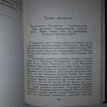 Полвека в мире книг 1969 П.Н. Мартынов Рассказы старого книжника, фото №8