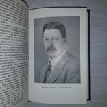 Полвека в мире книг 1969 П.Н. Мартынов Рассказы старого книжника, фото №9