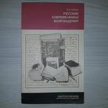 Древнерусские книжники 1988 Я.С. Лурье, фото №2