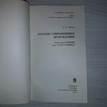 Древнерусские книжники 1988 Я.С. Лурье, фото №4