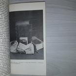 Древнерусские книжники 1988 Я.С. Лурье, фото №6