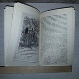 Древнерусские книжники 1988 Я.С. Лурье, фото №7