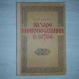 Книгопечатание в Литве 1979 История Развитие, фото №2