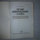 Книгопечатание в Литве 1979 История Развитие, фото №6