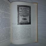 Книгопечатание в Литве 1979 История Развитие, фото №8