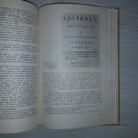 Книгопечатание в Литве 1979 История Развитие, фото №11